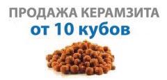 продажа керамзита в Щелкове